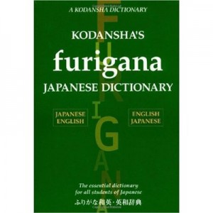 Kodansha Furigana Dictionary