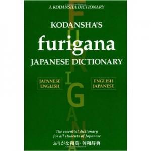 Kodansha Furigana Dictionary